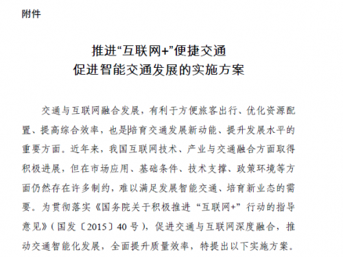 發改委:推廣北斗衛星導航系統 推動其成車載導航標準配置