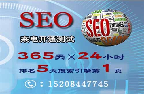 浅谈网站SEO优化成功的3大因素