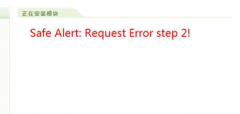 解决织梦出现Safe Alert: Request Error step 1/2方法大全