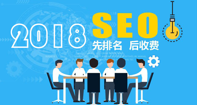 重庆小潘SEO团队网站优化服务标准