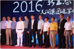旗下企业辽宁圣兰得生物技术有限公司及其自身品牌圣兰得系列农产品及衍生农产品