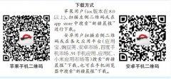 """晨报直播揭秘手术 下载""""新疆晨报""""APP看不一样的新闻"""