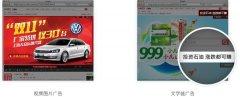 搜狐新闻客户端上的广告怎么做