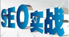 邓友琪SEO:seo入门最重要的是什么_思路_行业_竞争分析