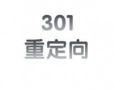 301重定向的几种常规方式