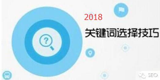 2018最新SEO关键词最佳布局
