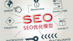 SEO教程:二级域名如何提升网站排名