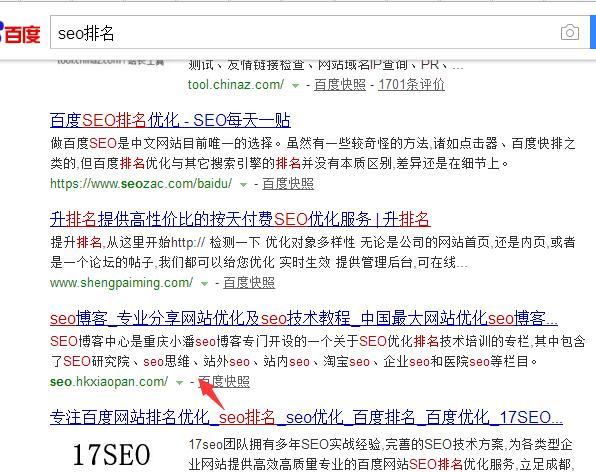《百中seo》seo全会,但排名还是上不去