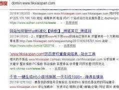 《乌鲁木齐seo》网站外部优化都有哪些方法?