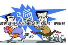 《广安seo》2018年常见seo骗局