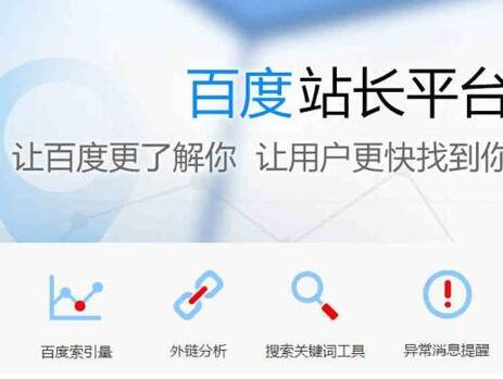 《晋江seo》告诉你站长管理工具对SEO的影响(一)
