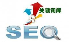 《sem服务》教你如何利用网站的目标定位关键词