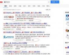 《广州seo》网站优化第一要素——分析竞争对手