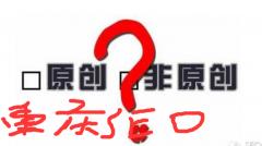【旺道seo】如何看待seo内容原创与抄袭