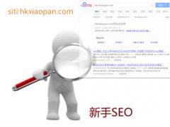 《重庆seo》如何更有效的优化网站