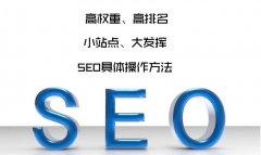 《九江seo》小站点如何做到高权重和高排名?
