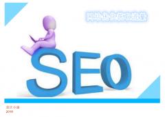 《seo网站优化》如何获取网站流量