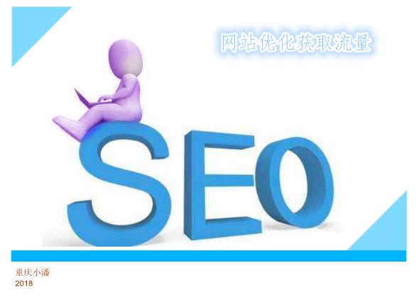 《seo網站優化》如何獲取網站流量