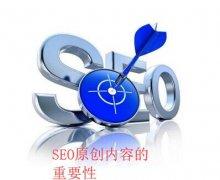 《seo门户》网站原创内容不一定是优质内容