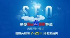 《深圳seo》正规的快排存在吗?