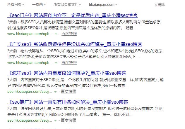 《苏南seo》收录都需要注重哪些点?