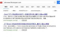 《seo外包》网站如何才能让文章秒收录