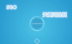 《深圳seo》如何挖掘长尾关键词