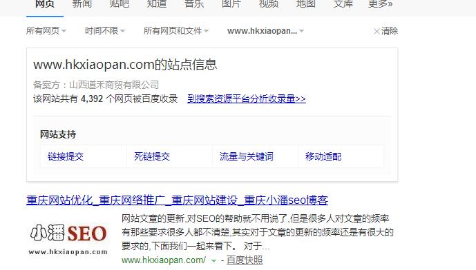 关于网站seo的各类收录问题 网站收录的问题是做seo最为关心的一个问题,因为收录是我们做排名的基