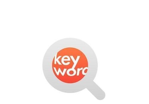怎么正確挑選網站關鍵詞