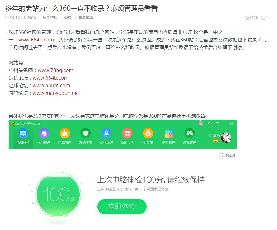 【黑帽seo技术】2019最新解决360网站不收录问题