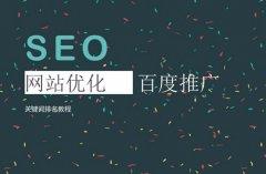 【湘潭网站seo】优化细节决定网站排名