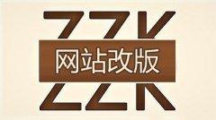 【新余seo】网站优化容易出错的地方