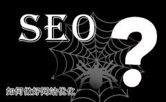 【铁岭seo】影响网站优化的因素有哪些?