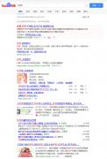 SEO网站内容怎么做百度搜索才喜欢?