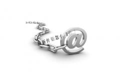 【SEO国际伟德手机版1946】网站外链有用吗?