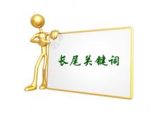 长尾词的优势是什么?如何精准挖掘长尾关键词?