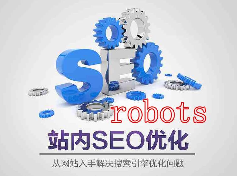 SEO高手为什么要懂robots?
