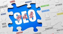 seo网站内容收录怎么提高数量?