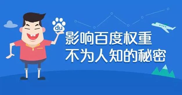 seo网站如何有效提高权重?