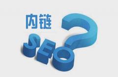 seo如何对网站链接进行优化?