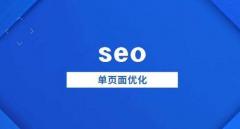 seo网站首页与单页面怎么国际伟德手机版1946?