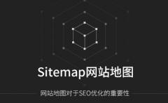 SEO中网站地图是什么?在国际伟德手机版1946中网站地图有哪些好处?