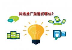 网络推广的3大渠道,其社交媒体进行网络推广的7个关键点
