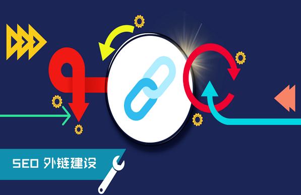 seo什么是外链以及外链建设的核心注意事项