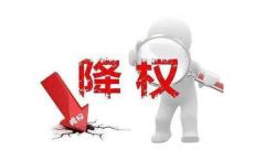 网站SEO优化遇降权处理需谨慎!