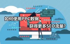如何使用PPC数据获得更多SEO流量?