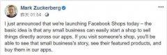 Facebook与亚马逊大战在即,互联网的无限战争