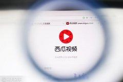 """西瓜视频征集""""重启""""视频 奖金达100万元"""