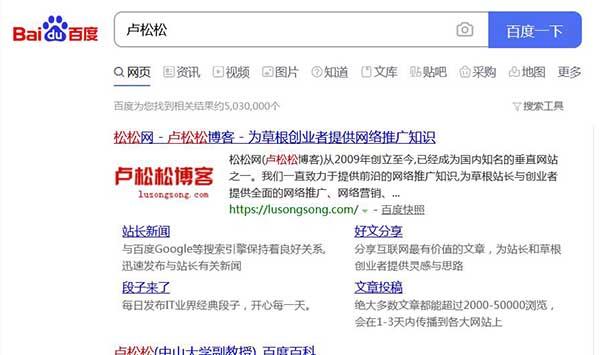 百度搜索低调改版搜索界面