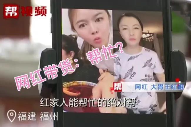 商家曝光主播大胃王红姐带货套路 巨亏30多万未按直播剧本走